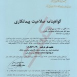 Ranking Certificate-01